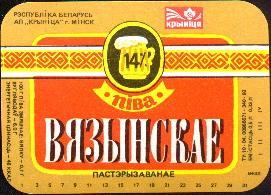 !Вязынскае
