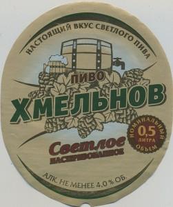 Хмельнов
