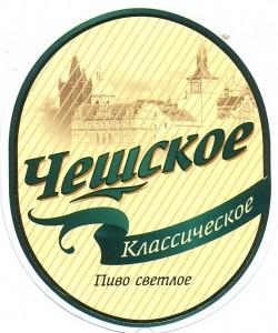 Чешское Классич