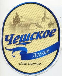 Чешское Легкое