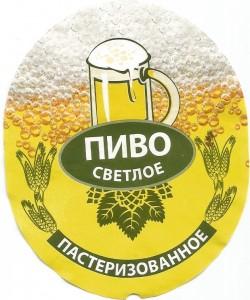 Beer Original