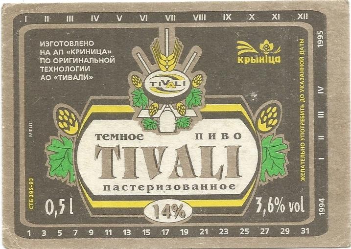 Tivali