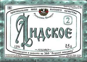!Лидское - 2 4
