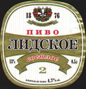 !Лидское - 2 5