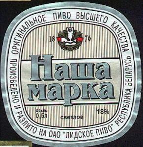 !Наша Марка лида 2