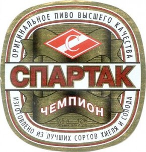 !Спартак Чемпион 3