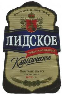 Л-Классич
