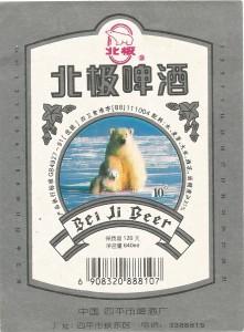 Bei Ji Beer