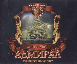 !Адмирал минск