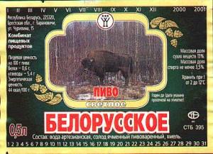!Белорусское барановичи 2
