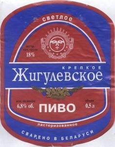!Жигул Крепкое бобруйск