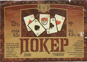 !Покер 2